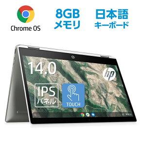 【11日1:59まで全品ポイント5倍(要エントリー)】Chromebook Pentium Silver N5030 8GB 64GB eMMC フラッシュメモリ 14.0型 IPS タッチディスプレイ HP Chromebook x360 14b (型番:1W5B9PA-AAAB) ノートパソコン 新品 Chrome OS