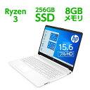 Ryzen3 8GBメモリ 256GB SSD (超高速PCIe規格) 15.6型 フルHD HP 15s (型番:3G248PA-AABM) ノートパソコン office付き 新品 (2020年7月モデル)
