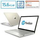 Core i5 8GBメモリ 128GB SSD + 1TB HDD 15.6型 FHD IPS液晶 HP Pavilion 15 (型番:5XN15PA-ABGG) ノートパソコン Office付き 新品 モ� ンゴールド(2019年3月モデル)