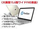 【衝撃スペックPC】Core i7 16GBメモリ 128GB SSD + 1TB HDD 15.6型 FHD HP Pavilion 15 (型番:1PL65PA-AAAH) ノートパソコン 新品