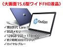 【セール中エントリーでポイント最大31倍】 Core i5 8GBメモリ 128GB SSD 1TB HDD 15.6型 FHD HP Pavilion 15 (型番:2YB38PA-AAAB) ノートパソコン 新品
