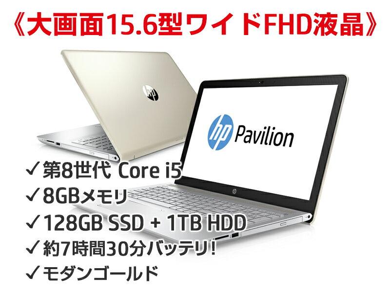 【SALE中エントリーでポイント最大33倍】 Core i5 8GBメモリ 128GB SSD + 1TB HDD 15.6型 FHD HP Pavilion 15 (型番:2YB45PA-AAAA) ノートパソコン 新品