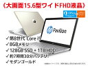 Core i5 8GBメモリ 128GB SSD + 1TB HDD 15.6型 FHD HP Pavilion 15 (型番:2YB45PA-AAEK) ノートパソコン 新品 Office付き