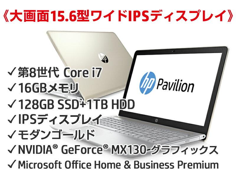 【SALE中エントリーでポイント最大15倍】 最新 Core i7 16GBメモリ 128GB SSD + 1TB HDD 15.6型 IPS ディスプレイ HP Pavilion 15 (型番:3EJ36PA-AAAC) ノートパソコン 新品 Office付き 【衝撃スペックPC】