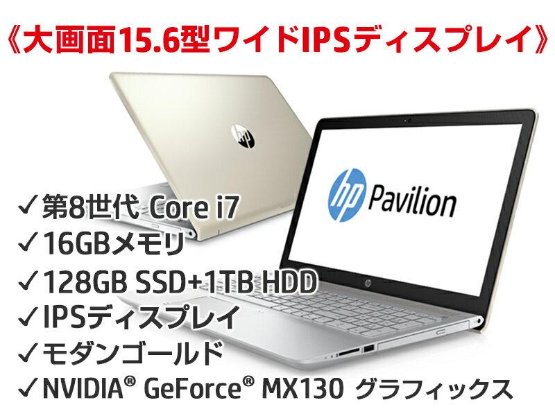 【セール中エントリーでポイント最大31倍】 【衝撃スペックPC】 Core i7 16GBメモリ 128GB SSD + 1TB HDD 15.6型 IPS ディスプレイ HP Pavilion 15 (型番:3EJ36PA-AAAA) ノートパソコン 新品 ※8月初旬出荷予定