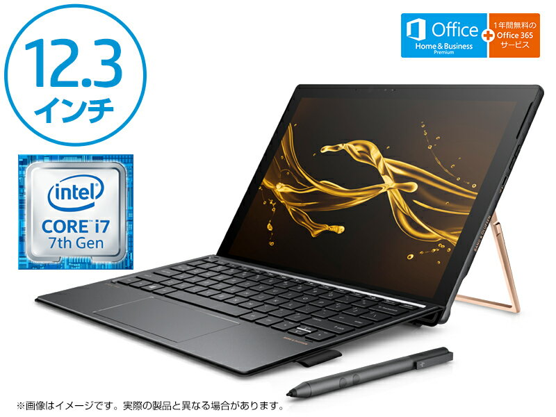 <12.3インチ>HP Spectre x2 ノートパソコン Office付(1PM33PA-AABT)(Windows 10 Pro/第7世代インテル® Core™ i7-7560U/16GBメモリ/1TB SSD)