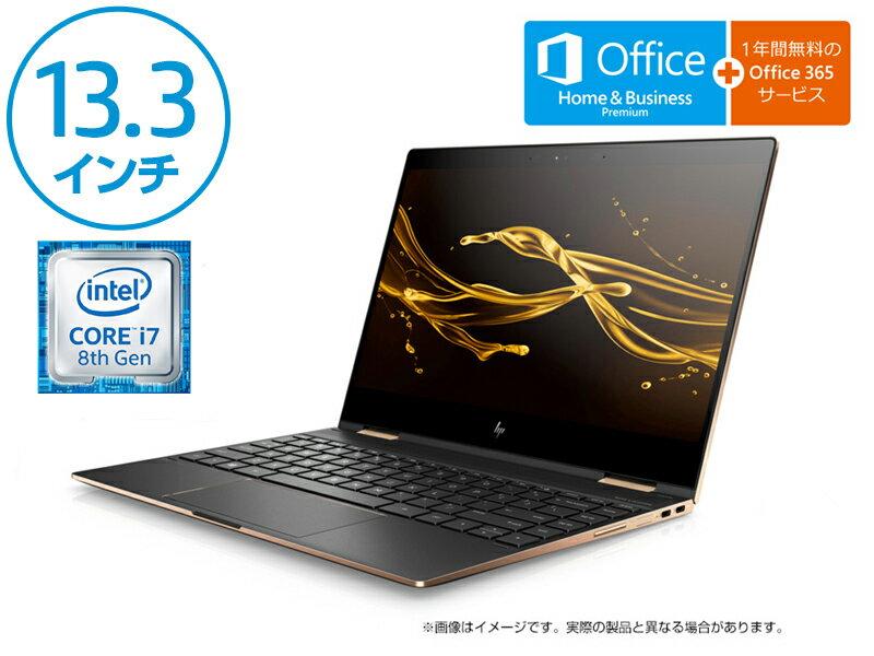 【セール中エントリーでポイント最大32倍】 Core i7 16GBメモリ 512GB高速SSD 最新第8世代CPU 13.3型 タッチ 16時間バッテリー HP Spectre x360 (2017年11月モデル) (型番:2XF71PA-AABG) ノートパソコン office付き 新品