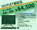 【超目玉1台限定】Corei3 8GBメモリ 1TB HDD...