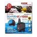 エーハイム コンパクトオン1000 西日本用:60Hz 水中ポンプ 淡水 海水両用 1022320