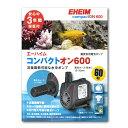 エーハイム コンパクトオン600 西日本用:60Hz 水中ポンプ 淡水 海水両用 1021320