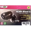 ナプコ ネワウェーブS NWA 2000S(東日本用:50Hz)水流ポンプ