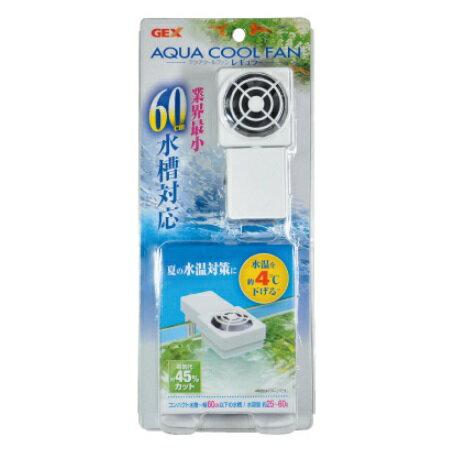 GEX アクアクールファン レギュラー 60センチ水槽対応 水槽用冷却ファン