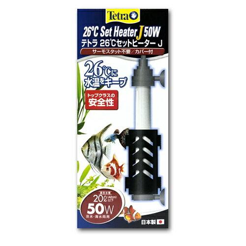 日本製 テトラ 26℃セットヒーターJ 50W カバー付 サーモスタット不要 淡水海水両用 水槽用ヒーター SHJ-50 オートヒーター