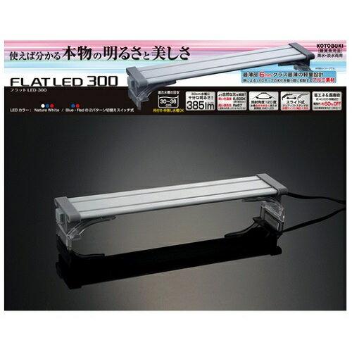 人気!コトブキ フラットLED 300 30〜36水槽用照明