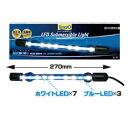 テトラ LED水中ライト SL-30 淡水海水両用