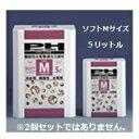 パワーハウス ソフトタイプ M箱 (5L) 微酸性 ろ材