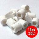 高性能 ろ材 バイオグラス リング 業務用 15kg(30L)