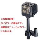 コトブキ Z900/1200用 交換 ポンプ ニューハイパワー