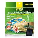 テトラ ソーラーフローティングファウンテン 浮上性ソーラー噴水 ソーラーパネル付 淡水専用