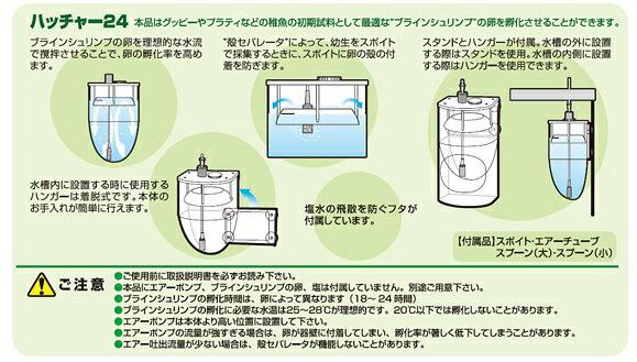 日動 ハッチャー 24 ブラインシュリンプ孵化器の紹介画像2