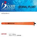 Bism[ビーイズム]シグナルフロート[ASF3300] 02P03Dec16