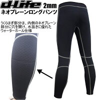 [������]dlife[�ǥ饤��]�ͥ��ץ졼���󥰥ѥ��[NeoprenePants]��󥺡�RCP��02P13Jun14