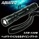 【人気商品です!】AQUATEC[アクアテック]LED水中ライト[LED-1720]Aqua-NO1ダイビングヘッドライト]アウトドア防水ライト