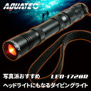 【新モデル入荷!】AQUATEC[アクアテック]赤色LED水中ライト[LED-1720r]Aqua-NO1ダイビングヘッドライト]アウトドア防水ライト 0824楽天カード分割