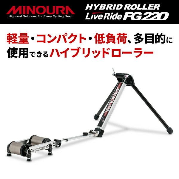 【期間限定特価!送料無料でポイント10倍!】MINOURA[ミノウラ]FG-220ハイブリッドローラー[サイクルトレーナー]固定式[自転車/ロードバイクトレーニング] 対応!軽量でコンパクト!持ち運びも楽々!レース場でのウォーミングアップやクールダウンに理想的!