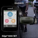 【今だけ自転車ベルをプレゼント中!あす楽!送料無料!】GARMIN ガーミン EDGE820Jセット サイクルコンピューター 地図機能搭載GPS 日本語版 国内正規品 エッジ820J 自転車メーター 各種センサー付セット