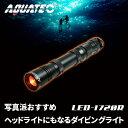2019�N���f������ �ԐFLED   �����ʐ^�h�I�X�X��  AQUATEC �A�N�A�e�b�N �ԐFLED�������C�g LED-1720r Aqua-NO1 � �C�r���O�w�b�h���C�g �A�E�g�h�A �h�����C�g