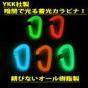 【メール便発送も可能!】YKKカラーカラビナ蓄光タイプ[錆びないオール樹脂]BBC[ビービーシー]