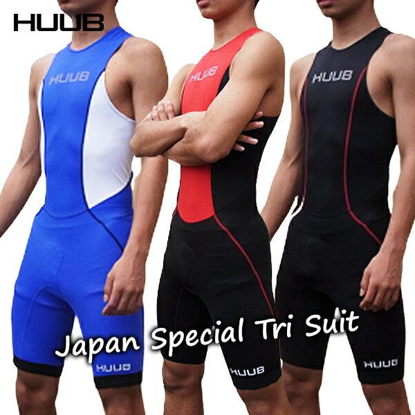 【2019日本限定NEWモデル入荷!あす楽!全国送料無料!】HUUB フーブ メンズ日本限定トライスーツ Mens Japan Limited Trisuit HBMT19050 19051 19052 トライアスロンウェア