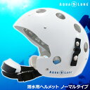 AQUALUNG[アクアラング]潜水用ヘルメットノーマルタイプ835000