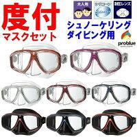 【最終在庫特価!あす楽!】度付レンズセット マスクケース付き PROBLUE プロブルー オルナタ Ornata MS-252シリコンマスク 度付きメガネ ゴーグルの画像