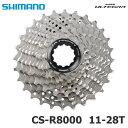 【新アルテグラシリーズ入荷!】SHIMANO[シマノ]ULTEGRA[アルテグラ]CS-R8000カセットスプロケット[11-28T]自転車パーツ