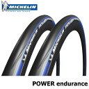 【今ならタイヤチューブ1本プレゼント!お得な2本セット!あす楽!全国送料無料!】 Michelin ミシュラン POWER パワー endurance エンデュランス 自転車用タイヤ ロードバイクタイヤ