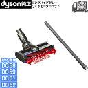 Dyson ダイソン 純正 ロングパイプ グレー 灰色モーターヘッド セット DC58 DC59 DC61 DC62 用