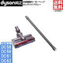 Dyson ダイソン 純正 ロングパイプ グレー 日本規格 モーターヘッド 2点セット DC58 DC59 DC61 DC62 用