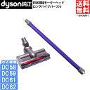 Dyson ダイソン 純正 ロングパイプ パープル 日本規格 モーターヘッド 2点セット DC58 DC59 DC61 DC62 用