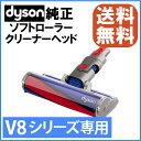 【並行輸入品】 Dyson ダイソン 純正 ソフトローラークリーンヘッド V8シリーズ専用