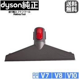 ダイソン Dyson Mattress Tool フトンツール V7 V8シリーズ専用