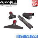 【並行輸入品】ダイソン Dyson Handheld Tool Kit ハンディクリーナーツールキット V7 V8シリーズ専用