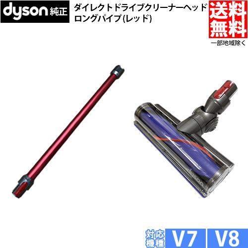 【並行輸入品】V7 V8 2点セット ダイソン 純正 ロングパイプ レッド ダイレクトドライブクリーナヘッド