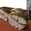 焼き鯖寿司 2本セット 地元で話題の 焼き鯖寿司 焼きさば寿司 焼鯖寿司 すし スシ 送