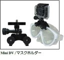 數碼相機 - エポックワールド Mini DV マスクホルダー