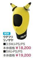 【オーダー】[ZERO] アニマルフード 3.5mm ウデフリツノザヤの画像