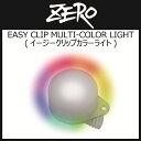 キャンペーン商品【メール便対応】ZERO EASY CLIP MULTI-COLOR LIGHT(イージークリップカラーライト)