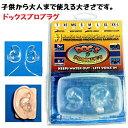 【メール便対応】【MURAKAMI】ドックスプロプラグ耳せん耳抜きを簡単にスクイズの痛み軽減