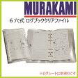 【メール便対応】【MURAKAMI】GB-026穴式ログブック クリアファイルダイビング ログバインダー